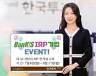 한국투자증권, 뱅키스 IRP 가입 이벤트