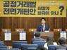 [21대 국회-기업정책 핫이슈⑤] 공익과 사익 사이…'대기업 공익법인'을 말하다