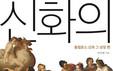 [아트북] 신화의 미술관 - 올림포스 신과 그 상징 편