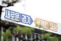 경기도, 이재명 지사의 도정철학 '노동이 존중받는 경기' 실현 위한 발판 마련