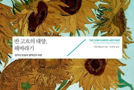 [아트북] 반 고흐의 태양, 해바라기