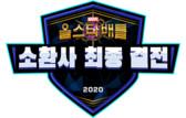 넷마블 북미 카밤, '마블 올스타배틀' 온라인 세계대회 개최