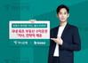 하나은행, 카사와 '부동산 수익증권 거래 플랫폼 앱' 선봬