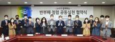 한국마사회 노-사, '반부패·청렴 공동실천 협약' 체결