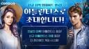 컴투스 '낚시의 신,' 신규 지역 '아틀란티스' 추가 업데이트