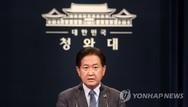 靑, 남북 공동조사 공식 요청…