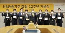 KB금융, 창립 12주년 기념식 개최