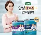 유한킴벌리, '디펜드 안심플러스 언더웨어 장시간용' 제품 출시
