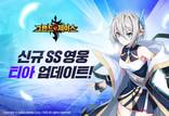 카카오게임즈 '그랜드체이스', 신규 SS 영웅 '티아' 공개