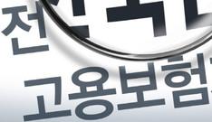 [기업정책 핫이슈⑪] 회사·보험설계사 모두 반대하는 '고용보험 의무가입'…탁상공론 되나
