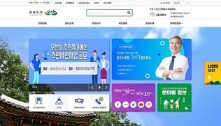 오산시, 시민과 양방향 소통 강화 위해 홈페이지 개편