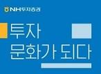 NH투자증권, '반도체 산업 긴급점검' 라이브 방송한다