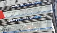 DGB대구은행-하이투자증권, 부산 'DIGNITY 센텀시티센터' 선보여