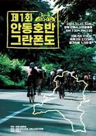 안동시,  '제1회 안동호반 그란폰도' 내달 1일 개최
