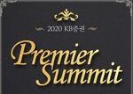 KB증권, '프리미어 써밋' 개최한다