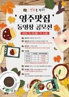 영주시, 영주맛집 동영상 공모전 개최