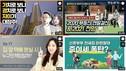 [재계 핫] 건설업계 유튜브 열풍…토크쇼·라이브·웹드라마 '각양각색'