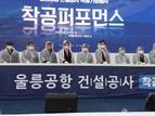 경북도, 대한민국 최초 소형 공항 울릉도에 40년만에 첫삽