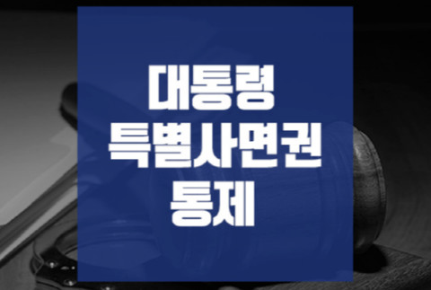 [기자수첩] 사면(赦免)의 시각