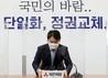안철수, 국민의힘에 입당 없이 '서울시장 통합 경선' 제안