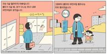 오비맥주, '카스 0.0이 필요한 직장인 아빠의 사연' 일러스트 작품 공개