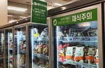 """[생생현장] 유통가 '채식 마케팅' 열풍 """"왜"""""""