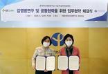 GC녹십자의료재단, 한국파스퇴르연구소와 감염병 연구 업무협약 체결