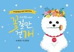 신세계 스타필드, 펫 페스티벌 '꽃길만 걷개' 개최
