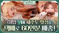 CJ대한통운, 유튜브 예능 '택슐랭가이드' 100만뷰 돌파