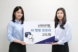 신한은행, AI 챗봇 '오로라' 고도화