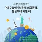 국민은행, 'KB수출입기업우대 외화통장' 환율우대·경품 이벤트 진행