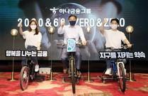 """[ESG경영시대⑤] """"10년간 60조원 지원"""" 하나금융, 친환경과 손잡다"""