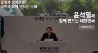 공식 홈페이지 만든 윤석열 캠프, '인간미'·'소통'에 방점