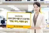 KB국민은행, 여름나기 프로젝트 '연금 여기' 이벤트 실시