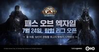 카카오게임즈 '패스 오브 엑자일', 신규 시즌 9 '탐험' 24일 정식 오픈