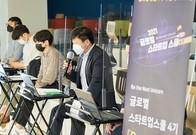 [연중기획-기업과 나눔(53)] 한국무역협회, 스타트업의 '키다리 아저씨' 되다