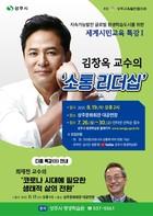경북 상주시, 김창옥 교수 '소통 리더십' 특강