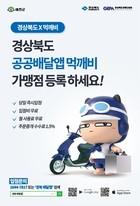 예천군, 경북 공공배달 앱 가맹점 모집