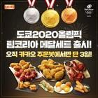 """BBQ, '올림픽 메달세트' 출시···""""국가대표 선수단 선전 기원"""""""