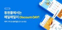 동원디어푸드, '동원몰' PC·앱 서비스 개편