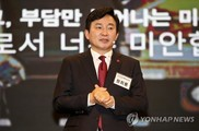 원희룡 제주 지사, 대선 출마 공식 선언