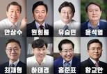 국민의힘, 원희룡-윤석열-홍준표 등 대선후보 1차 컷오프 통과