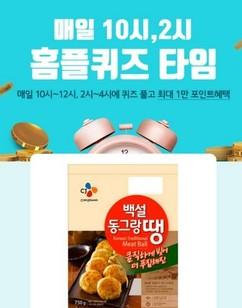 """19일 오후 2시 홈플러스 퀴즈 """"씨제이 백설 동그랑땡 명절OO수용"""" 정답 공개"""