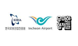 배민 배달로봇 '딜리타워', 인천공항서 시범서비스