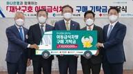 하나은행, 인천시에 재난구호 이동급식차량 구매 기탁금 전달