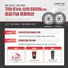 금호타이어, 기아 'EV6' 신차용 타이어 공급 기념 프로모션