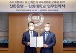 신한은행, 한양대와 '통합 디지털캠퍼스' 구축 업무협약