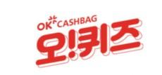 25일 2시 OK캐시백 오퀴즈 '사비백제' 정답은?