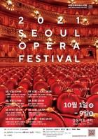 서울오페라페스티벌, 10월 1일 개막...국립오페라단 '라보엠' 초청