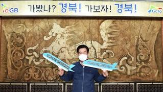 경북도문화관광공사, '대구경북신공항 성공기원 챌린지' 펼쳐